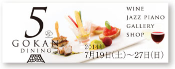 5 GOKAN DINING - WINE JAZZ PIANO GALLERY SHOP
